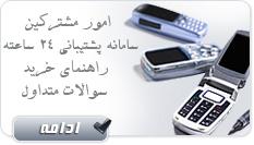 سامانه پشتیبانی آنلاین انفورماتیک رویای پارسیان